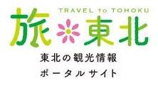 旅 東北 東北の観光情報ポータルサイト